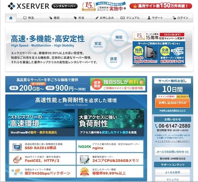 WordPressの始め方-エックスサーバー画面