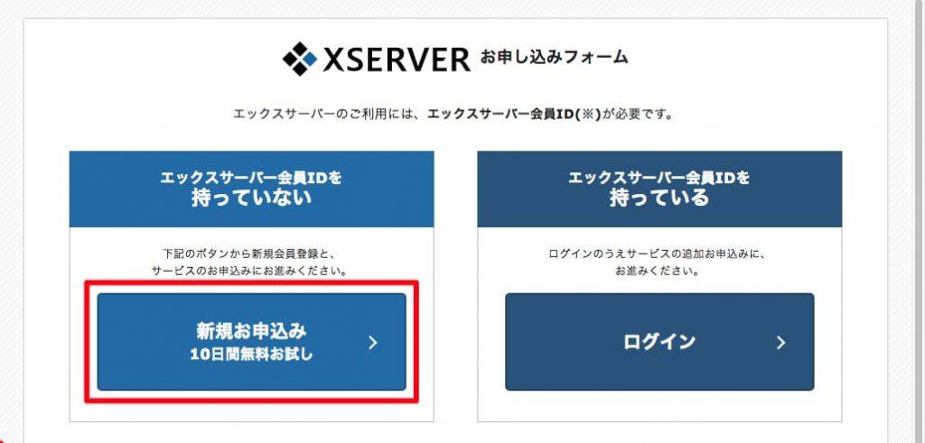 エックスサーバー 申し込み画面
