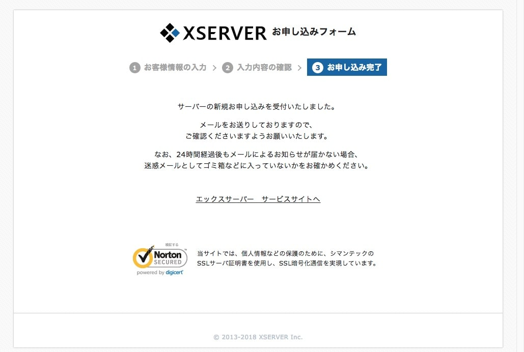 WordPressの始め方-エックスサーバーお申し込みフォーム確認完了