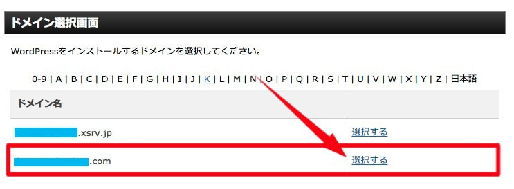 エックスサーバー/SSL設定