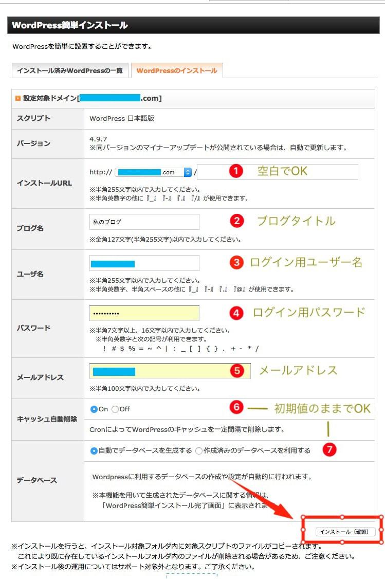 エックスサーバー/WordPress設定