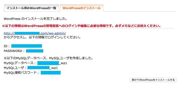 エックスサーバー/WordPress簡単インストール