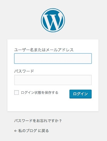 エックスサーバー/WordPressログイン画面