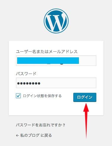 エックスサーバー/WordPressログイン