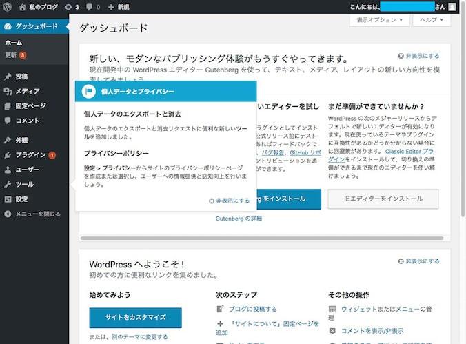 エックスサーバー/WordPressダッシュボード