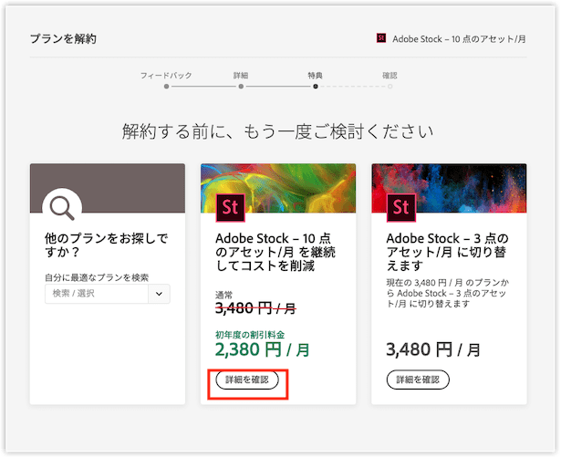 Adobestockを解約手数料0円で解約する方法-詳細を確認をクリックします。