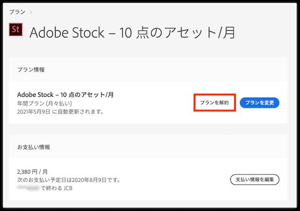 Adobestockを解約手数料0円で解約する方法-続いてプランを解約をクリック。