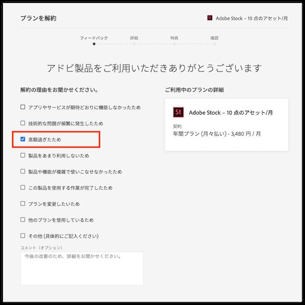Adobestockを解約手数料0円で解約する方法-解約の理由を聞かれるので 高額過ぎたため にチェックを入れて続行。