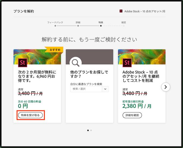Adobestockを解約手数料0円で解約する方法-ここで怯まず、解約への強い意思を持って続行をクリック。すると値引きが提示されます。60日間無料か、毎月の支払いを1,000円以上安くしてくれるらしい。