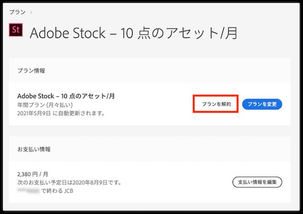 Adobestockを解約手数料0円で解約する方法-さてここからがようやく最終的な解約手続きになります。最初の手順に戻り、再度プラン解約を進めます。