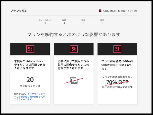 Adobestockを解約手数料0円で解約する方法-解約手数料の提示がなくなり「画像が使えなくなりますよ」と忠告されます。