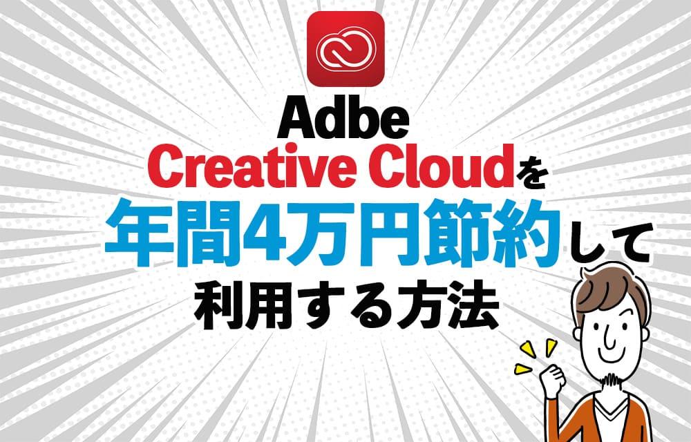 Adbe Creative Cloudを年間4万円節約して使う方法