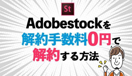 Adobe stockを解約手数料0円で解約する方法(または料金を2/3に節約する)