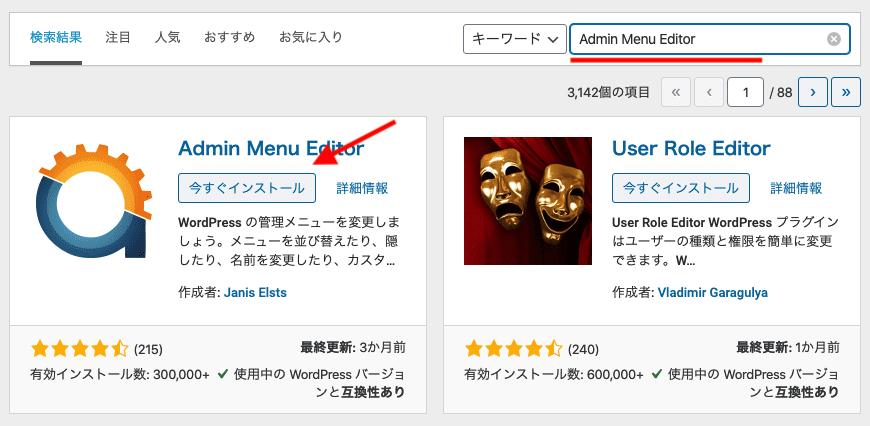 [ プラグイン ] > [ 新規追加 ]よりAdmin Menu Editorを検索。