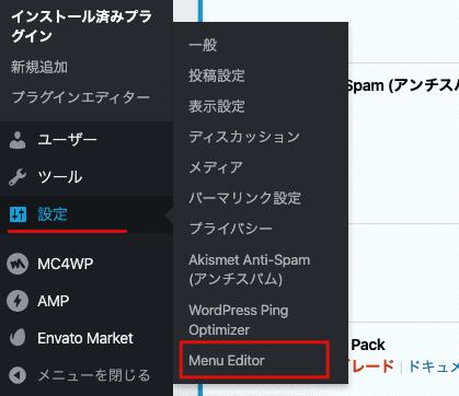 Admin Menu Editorの使い方_[ 設定 ] > [ Menu Editor ] をクリックします。