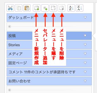 Admin Menu Editorの使い方_主に利用するのは以下の4つ。(セパレーターはお好みで)