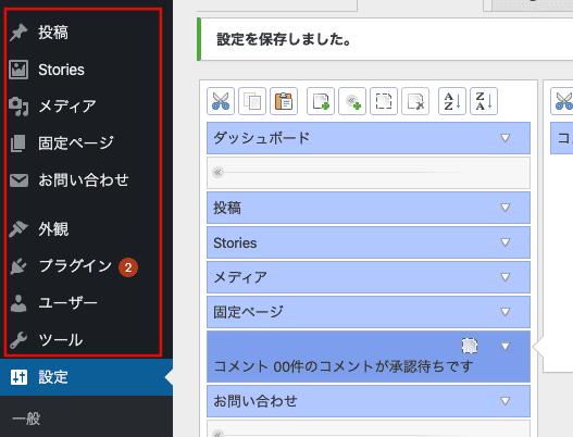 Admin Menu Editorの使い方_メニューから「コメント」が消えました。