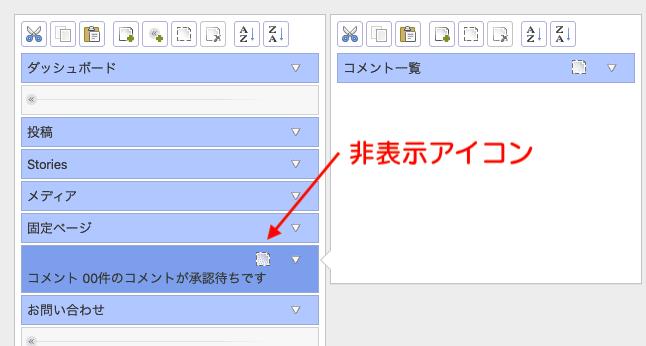 Admin Menu Editorの使い方_非表示アイコンが消えれば再度メニューが表示されます。