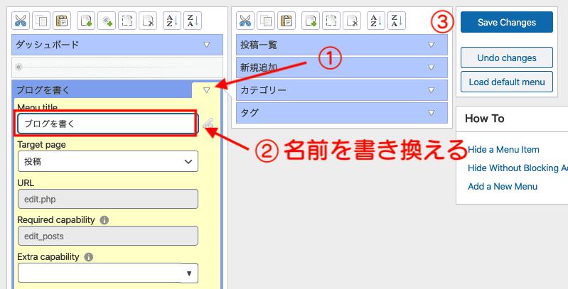 Admin Menu Editorの使い方_メニュー項目右の三角アイコンをクリック。 「Menu title」を好きな名前に書き換えて [ Save Change ] をクリックします。