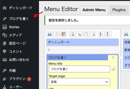 Admin Menu Editorの使い方_メニュー名が「投稿」から「ブログを書く」に変更されました。