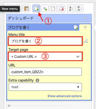 Admin Menu Editorの使い方_[ 新規追加アイコン ]をクリック。 [ Menu tittle ] 欄に「ブログを書く(表示させたい名前」と入力。