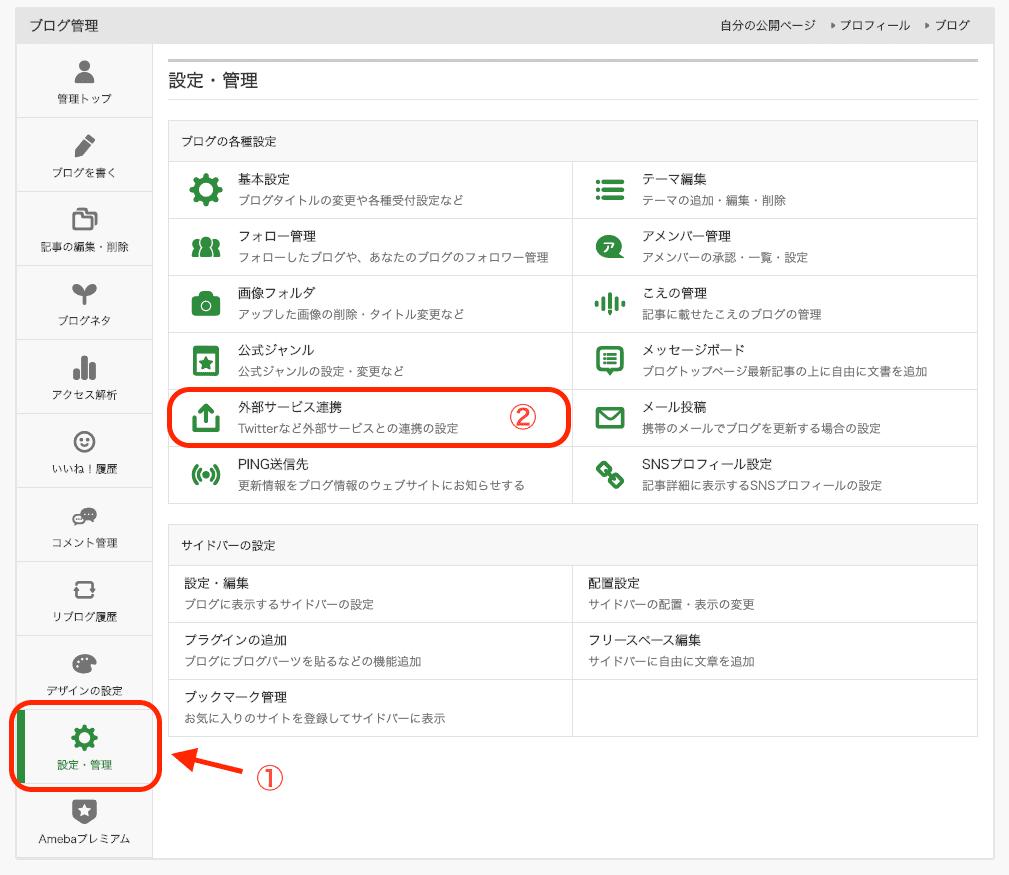 次に、アメブロの設定画面からアナリティクスを設定します。 PCでアメブロの設定画面へ入り [ 設定・管理 ]  >  [ 外部サービス連携 ] をクリックします。