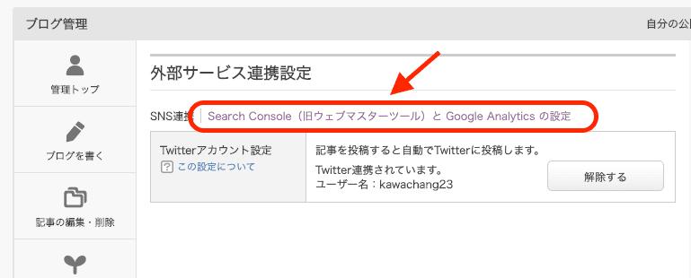 [ Search Console(旧ウェブマスターツール)とGoogle Analyticsの設定] を開きます。