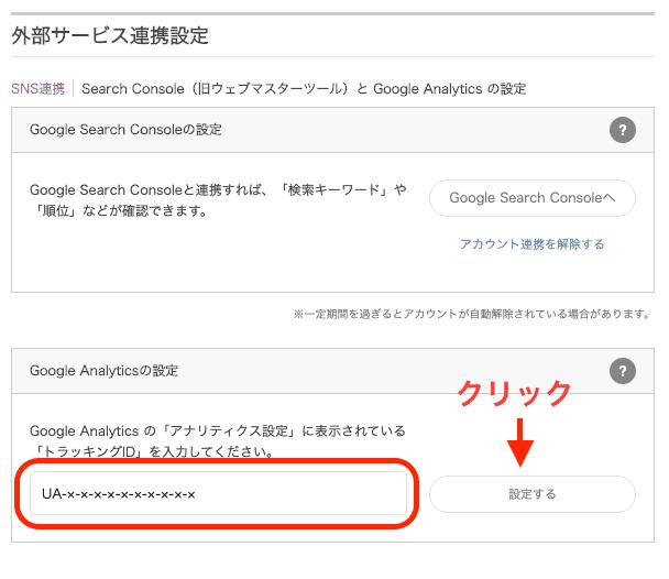 Google Analyticsの設定欄に先ほどコピーしたUAから始まるトラッキングIDを貼り付けます。[ 設定する ] をクリック。