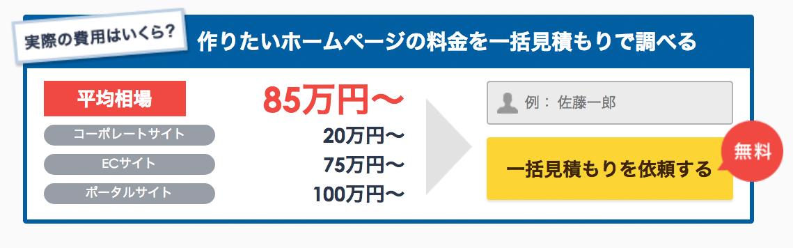 実際のホームページ制作料金の費用はいくら?