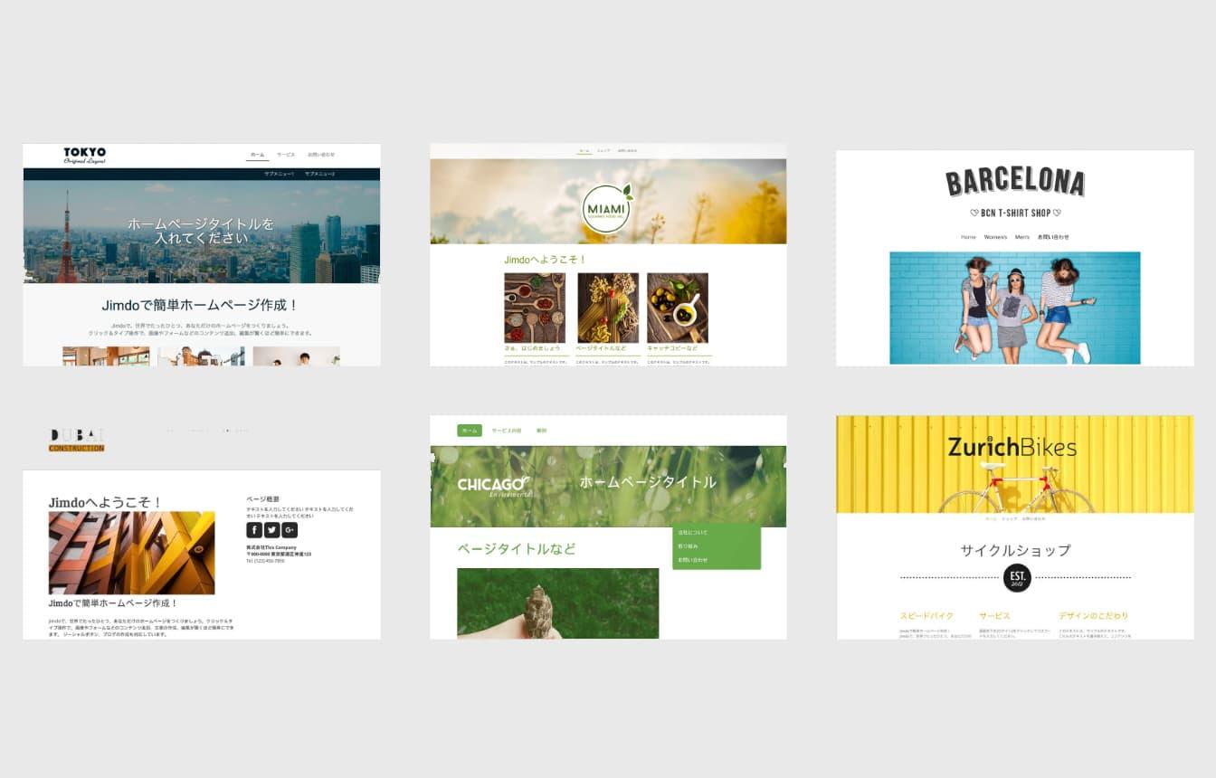 ホームページ制作料金の価格帯テンプレート画像