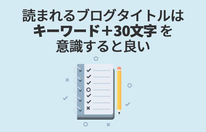 読まれるブログタイトルはキーワード+文字数30文字
