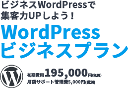 WordPressビジネスプラン