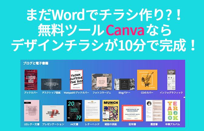 まだWordでチラシ作り?!無料ツールCanvaならデザインチラシが10分で完成!