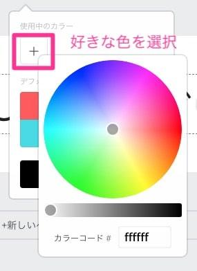 「+ボタン」で好きな色を選択できます