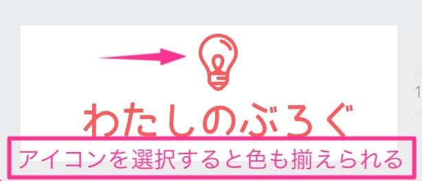 上部カラーメニューより色を変更してロゴと揃えることもできます