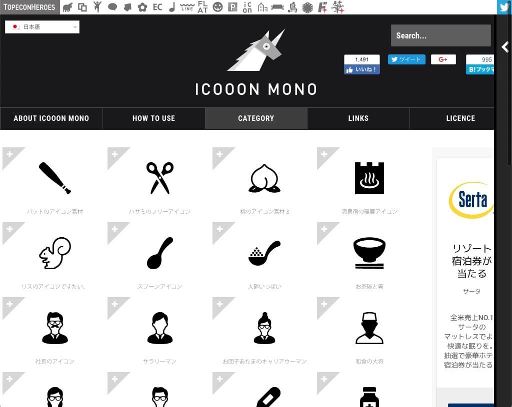 無料でアイコンがダウンロードできるICOOON MONOさんへアクセスします