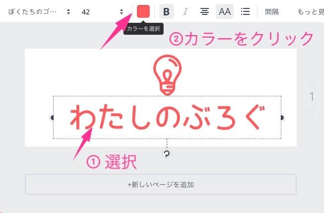 一度Canvaに戻り、ロゴの色を確認します。 テキストをクリック →カラーを選択