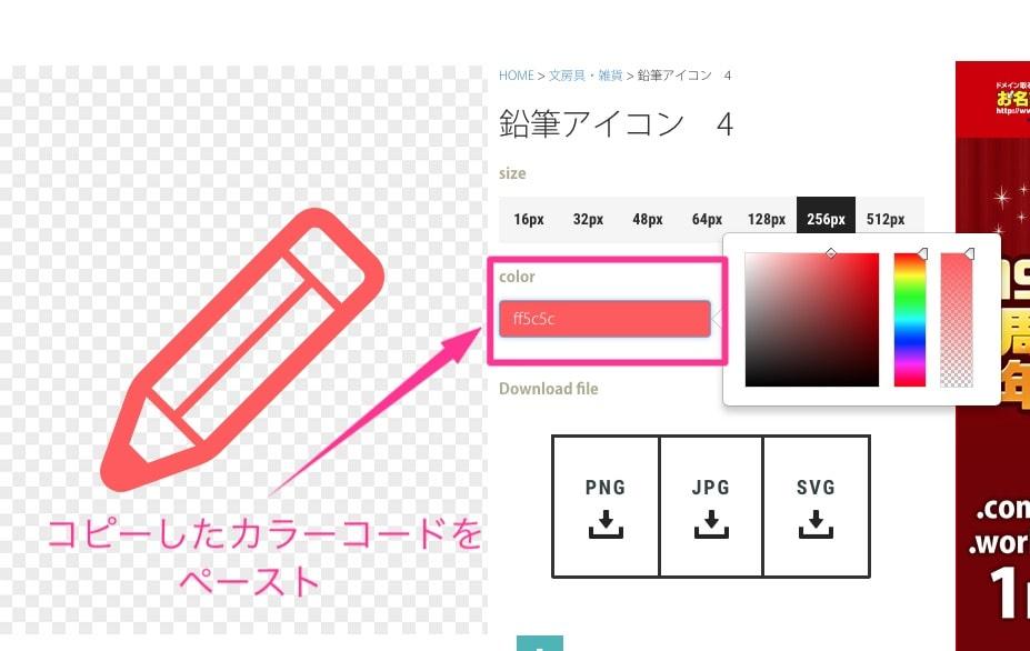 ICOOON MONOへ戻り「color」に先ほどコピーしたカラーコードをペーストします