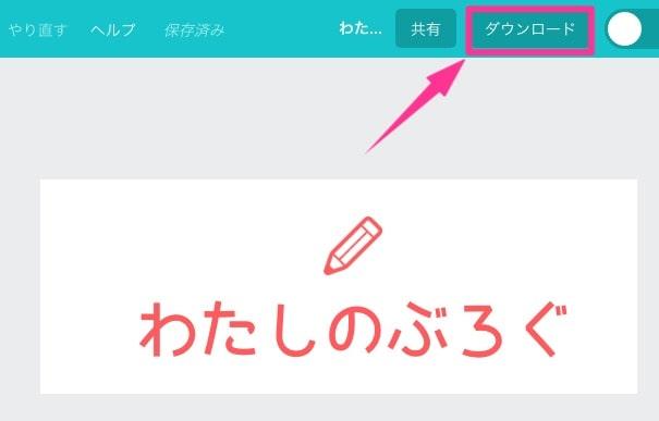 完成したロゴを画像としてダウンロードします。 画面右上の「ダウンロード」を選択