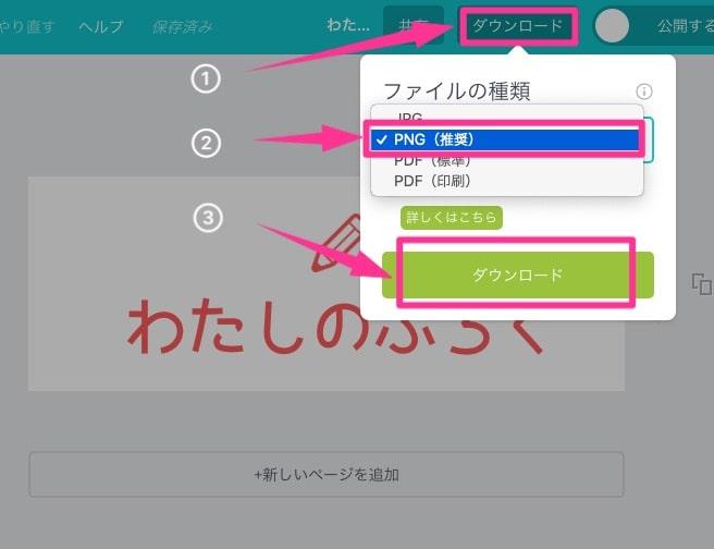 ファイルの種類「PNG(推奨)」を選択し「ダウンロード」ボタンを選択