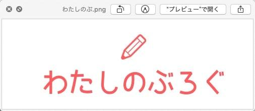 パソコンにロゴ画像がPNG形式で保存されました