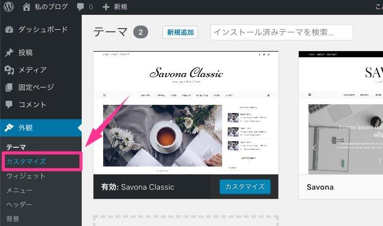 WordPress「外観」→「カスタマイズ」→「サイト基本情報」を選択