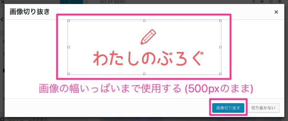 選択範囲両隅の「□」マークを幅いっぱいまで広げて「画像切り抜き」を選択