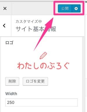 「公開」を選択して確定します。 画像42 ブログにロゴが反映されました