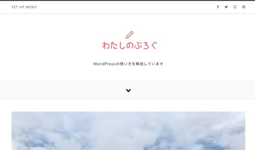 ブログにロゴが反映されました