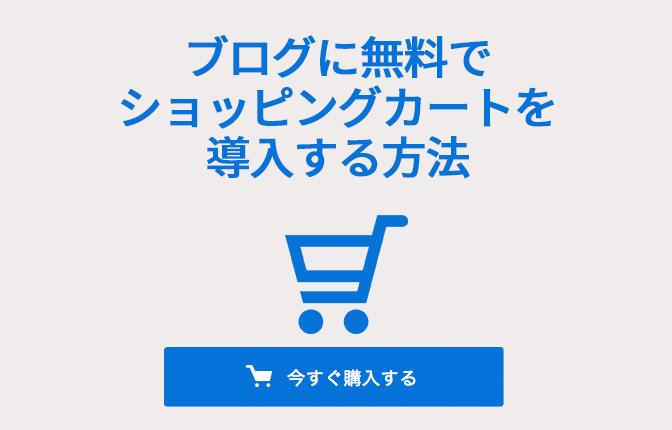 ホームページやブログに無料でショッピングカートを導入する方法