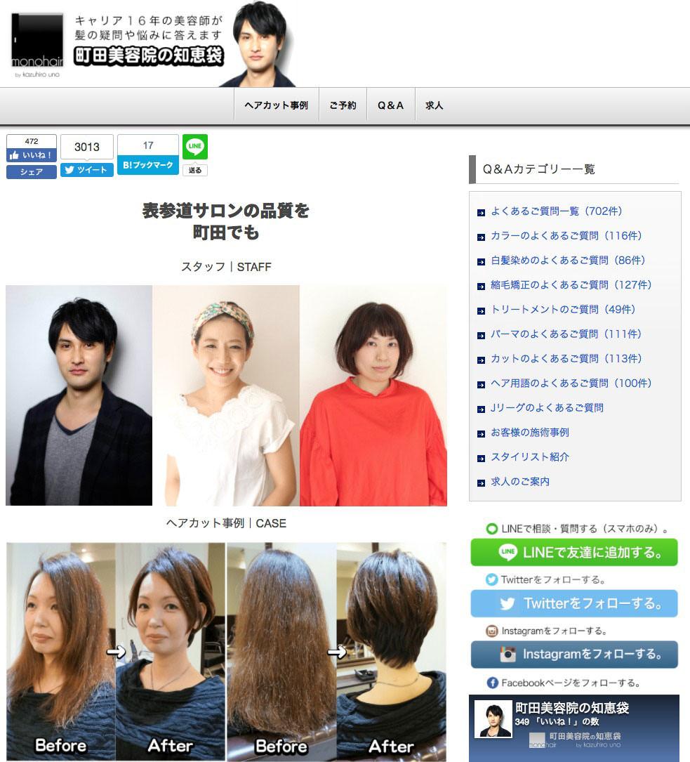 事例:町田美容院の知恵袋