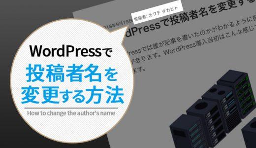 WordPressで投稿者名を好きな名前に変更する方法