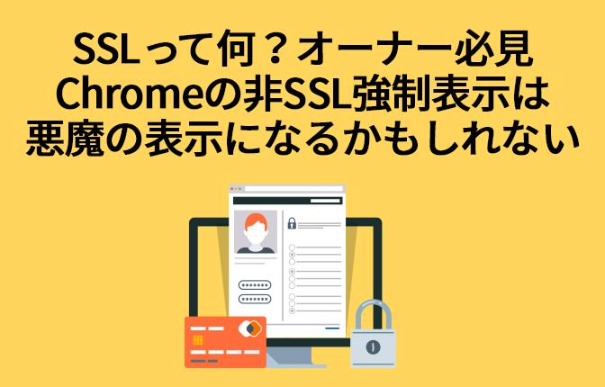 Chromeの非SSL強制表示は悪魔の表示になるかもしれない
