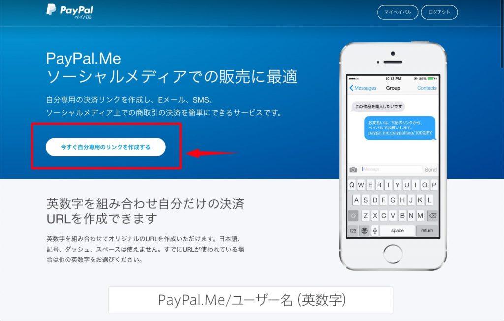 paypal.neを使う